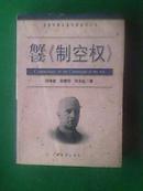 解读《制空权》------世界军事名著导读系列丛书  497