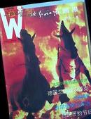 世界知识画报1993年第8期