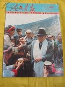 人民画报1991年第7期江 泽民视察西藏,特大火锅,花轿王,孔子,龚定平的画,高跷,日本和尚到长安