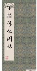 宋搨淳化阁帖(16开线装全10卷)