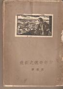 1928年再版 西滢译著《少年歌德之创造》毛边本