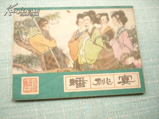 连环画;西游记之四蟠桃会【缺少本】