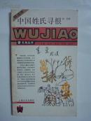 中国姓氏寻根(五角丛书)
