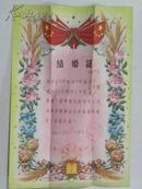 结婚证-山西省忻定县城关镇人民委员会(1961年)忻定县1961年撤消