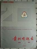 贵州电视台建台20周年1968—1988(画册)