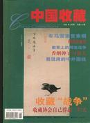 中国收藏----2002年2月