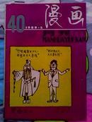 漫画1989.5(40)