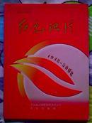 """红色记忆1948--2008(石家庄卷烟厂六十年的发展史,含""""海燕""""""""白毛女""""""""反攻""""等几百种烟标高清图)"""