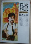 ◇日文原版书 东京からきたナグネ―韩国的80年代志 (ちくま文库)