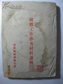 建国时期·西南服务团重要文献之一·城乡工作材料选集·1949年 上海印