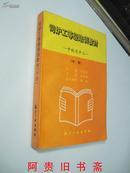 司炉工等级培训教材-中级司炉工(中册)