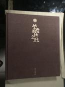 紫檀文化之旅【中国紫檀博物馆馆长陈丽华签名本、8开布面精装、带光盘】