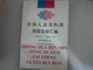 中华人民共和国财政法规汇编(1988年1月---1988年12月)
