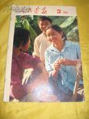 人民画报1974年第3期(知青,依靠工人阶级办企业,反潮流张铁生,户县农民画,生产队保管员,赤脚医生采药