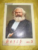 解放军画报1971年第3期(文革宣传画马列主义毛泽东思想万岁,全世界无产者联合起来。世界人民学毛主席语录)