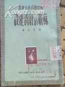 新中国百科小丛书---苏联的经济建设