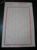 1987年空白红格宣纸信笺1本30叶,未使用过。