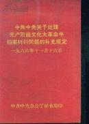 中共中央关于处理无产阶级文化大革命中档案材料问题的补充决定