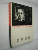 (国学大师丛书12)贺麟评传【王思隽、李肃东/著,一版一刷,精装本】