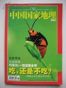 中国国家地理(2003年第2期)食品安全.巧克力.寻虫手记