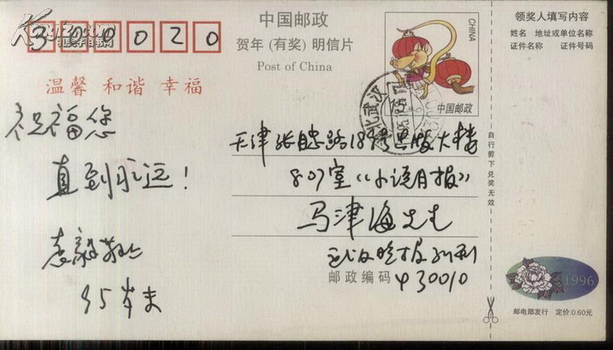文化名人书写的明信片、贺年卡:袁毅
