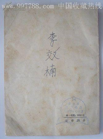 65年中国少年先锋队对章.一版一印