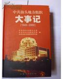 中共汕头地方组织大事记(1949-2002)