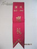 文革藏品的稀见品种·1969年 建国二十周年·国庆观礼 佩戴胸条·红绸面 烫金字·尺寸19.5X4.6厘米·品相如图
