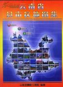 《云南省县市区地图集》【 全铜版纸彩印,2004年版2008年二印】