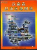 《云南省县市区地图集》【全铜版纸彩印,一版一印】
