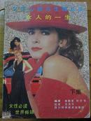 女性心理与生理卫生《女人的一生》 下集 女性必读 世界畅销