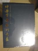 中华百年报刊大系
