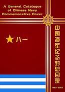 中国海军纪念封总目录1983-2006