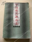 《中国现代教育史》 包挂刷