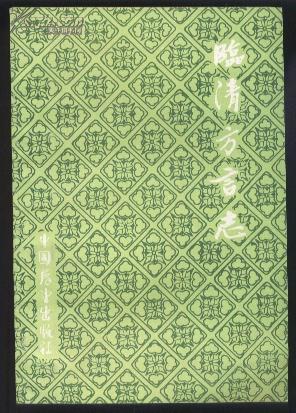 临清方言志 (仅印2000册)