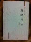 五叶堂问禅集 双峰禅话 净慧著 上海辞书出版社