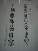 广州画院画家 李琨  篆书对联,136cm*34cm*2
