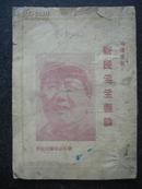 毛泽东著新民主主义论49年2月版封面毛主席像