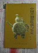 中国青铜器收藏与鉴定