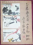 怎样画葡萄 山茶花 枇杷—自学美术丛书(十二)