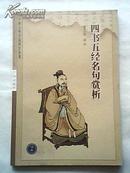 中国古典名著译注丛书:四书五经名句赏析
