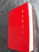 毛主席诗词(内部教材)64开本红塑封有一幅林彪提词 多幅毛主席提词 多幅图片[G1-2]