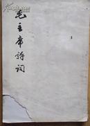 毛主席诗词1963第一版1965第四次印