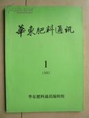 创刊号《华东肥料通讯》
