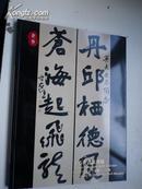 2010.12《 上海驰翰:于右任 》专场拍卖.共1公分厚