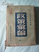 政策汇编·上下两册全·中共中央山东分局 印·此书为注明版权·品相如图