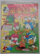 米老鼠【1999年半月刊第20期总第87期】