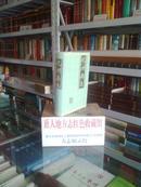 广东省地方志系列丛书------------------------化州县志