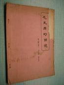 油印本:毛主席的回忆(此版仅印500册)里面还有一层有插图的封面