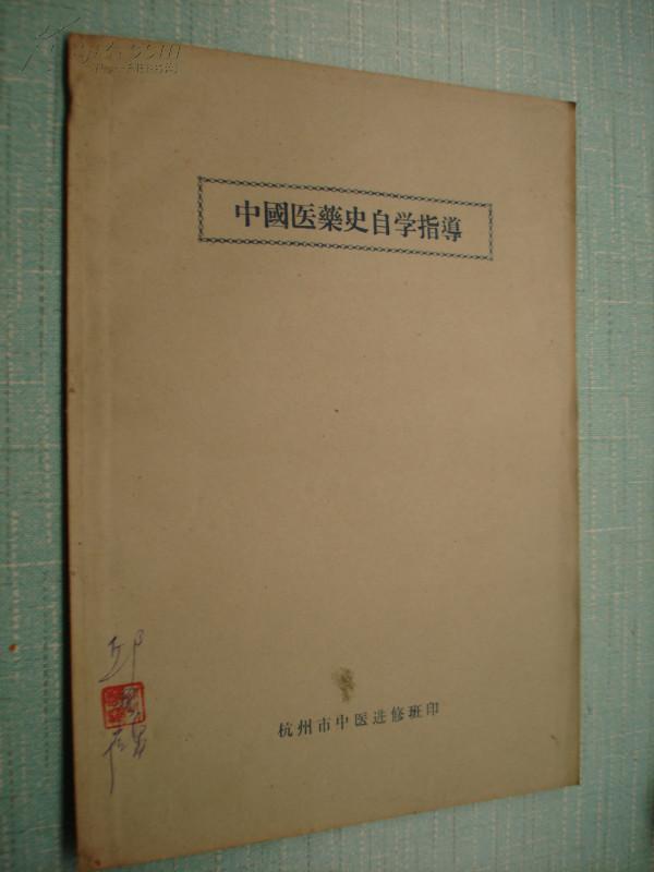 中国医药史自学指导(油印本)